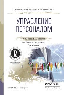 цена на Елена Александровна Припорова Управление персоналом 2-е изд. Учебник и практикум для СПО