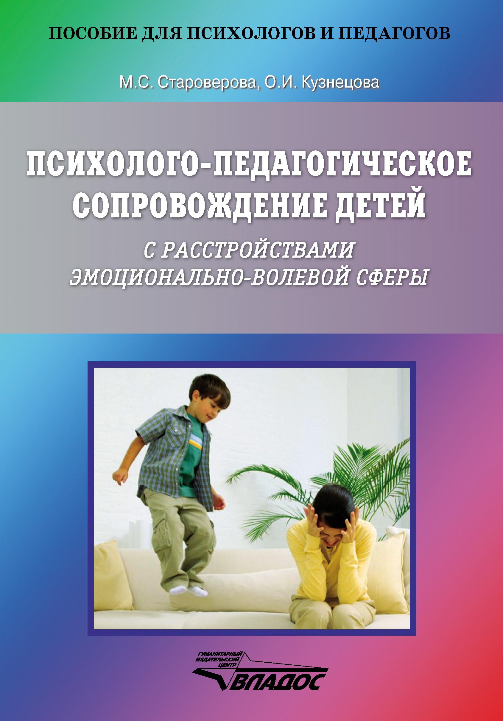 Жиздра с участием 20 родителей: такие люди чувствуют себя беспомощными, неспособными справиться с жизненными трудностями.