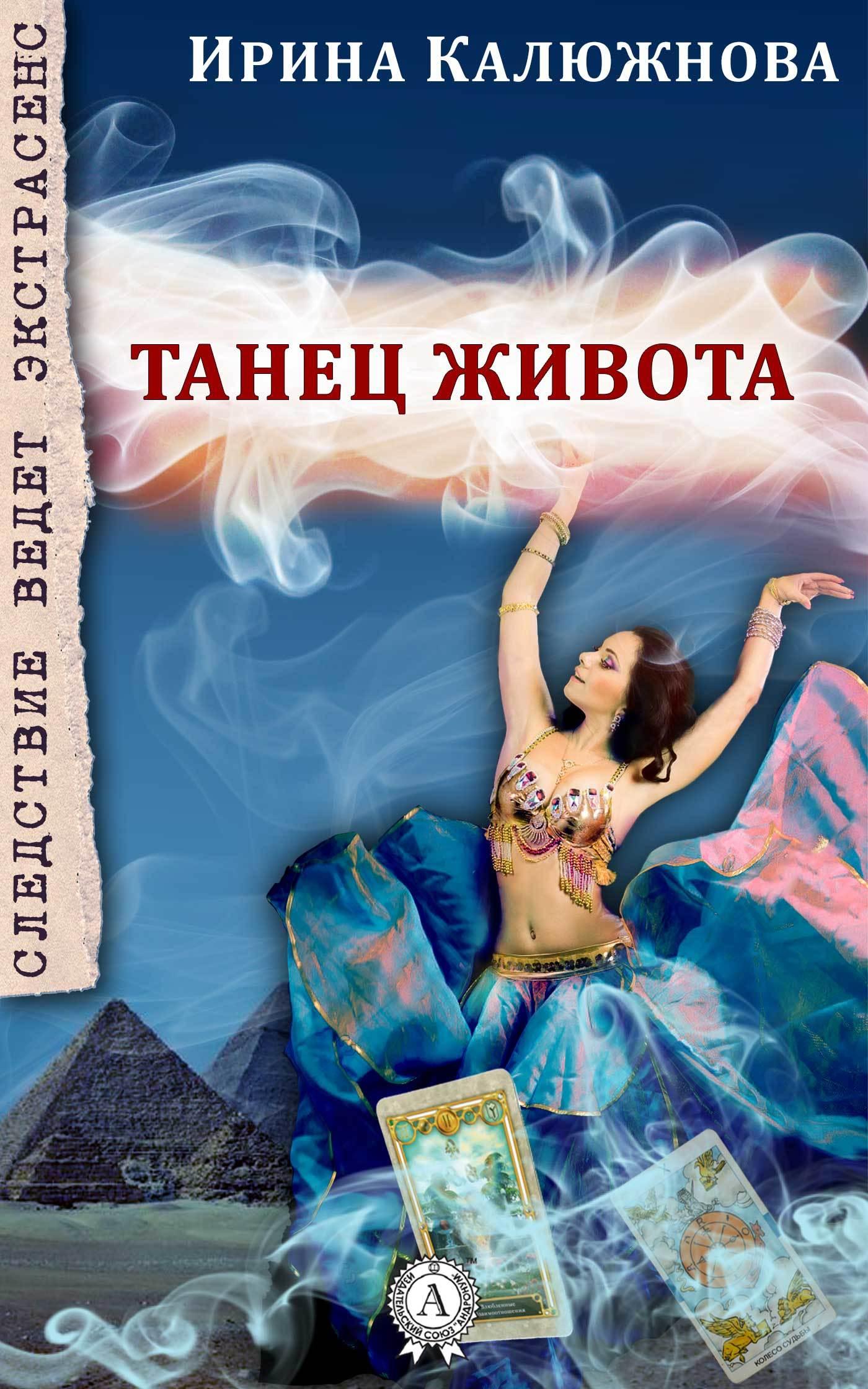 Ирина Калюжнова Танец живота ирина калюжнова танец живота