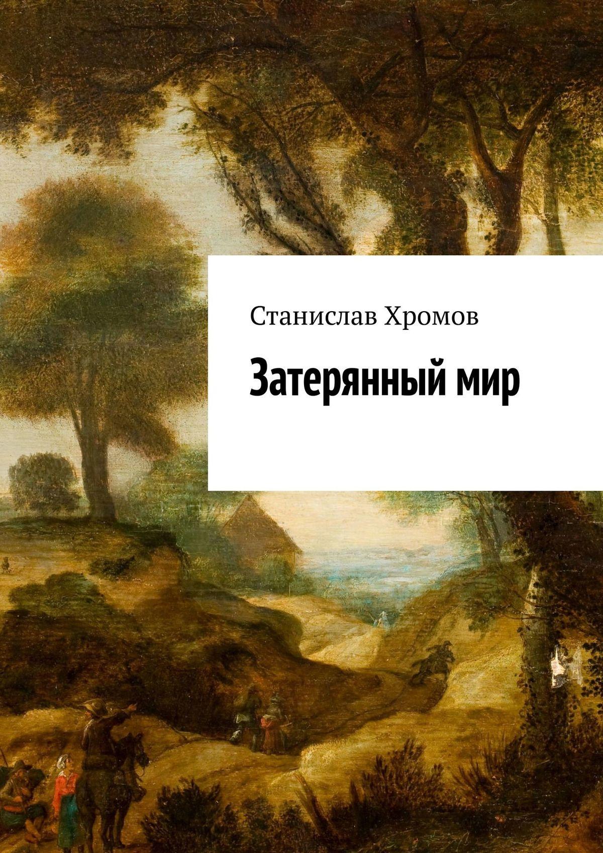 Станислав Викторович Хромов Затерянныймир цена