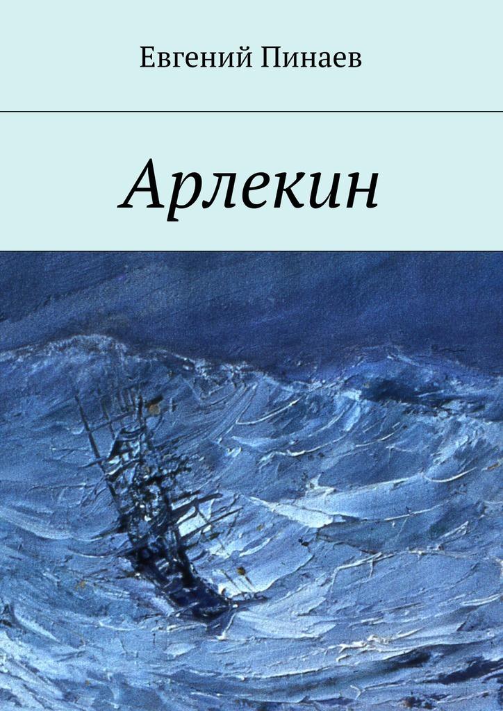 Евгений Иванович Пинаев Арлекин арлекин