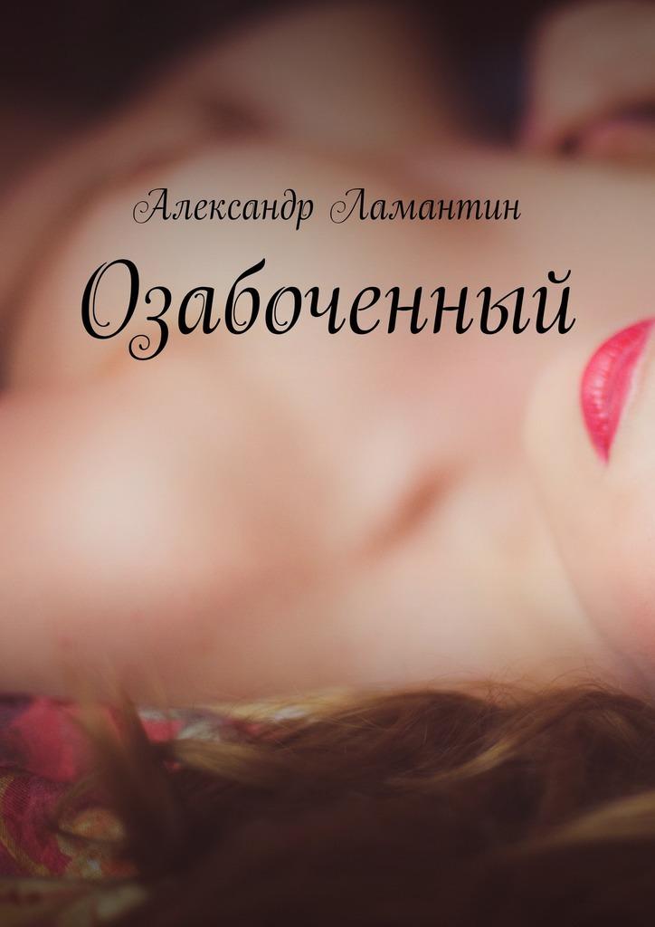 Александр Ламантин Озабоченный цена