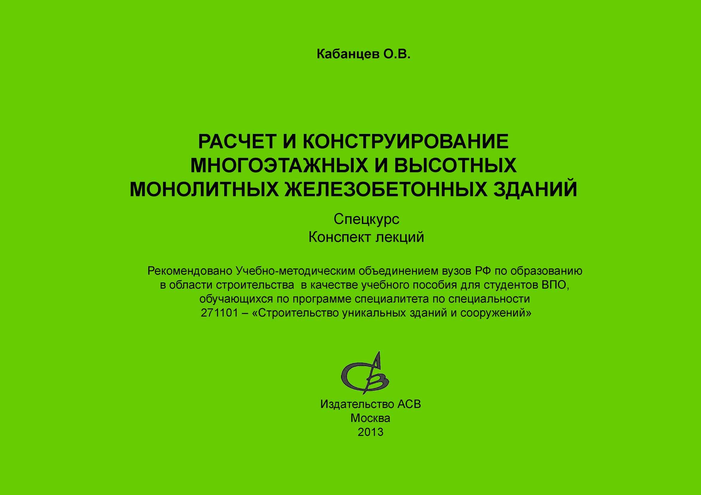 О. В. Кабанцев Расчет и конструирование многоэтажных и высотных монолитных железобетонных зданий. Спецкурс