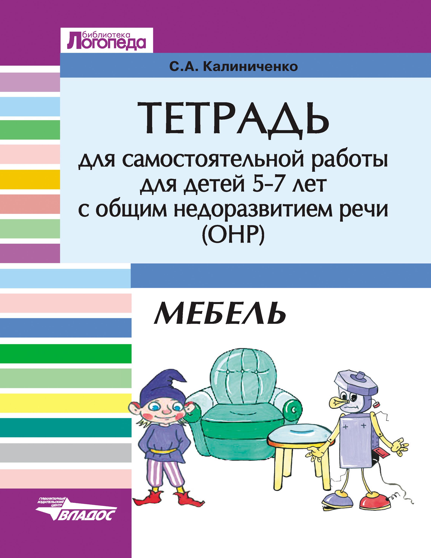 С. А. Калиниченко Тетрадь для самостоятельной работы для детей 5-7 лет с общим недоразвитием речи (ОНР). Мебель белочка с грибочком рабочая тетрадь для детей 4 5 лет наклейки