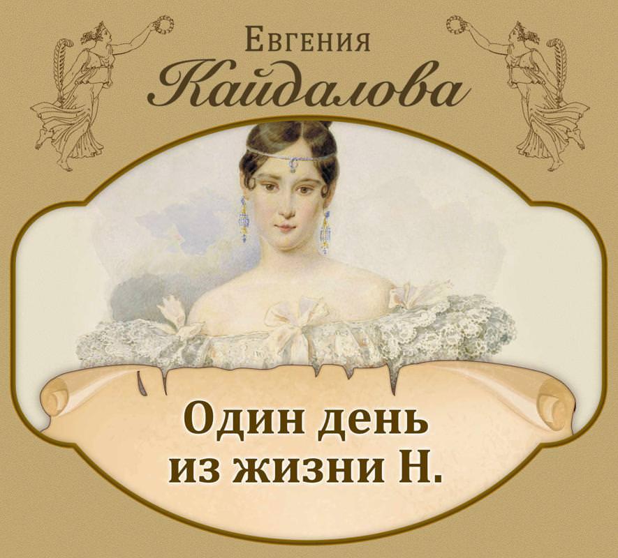 Евгения Кайдалова Один день из жизни Н евгения кайдалова анна лабзина смирение благо для женщины или зло