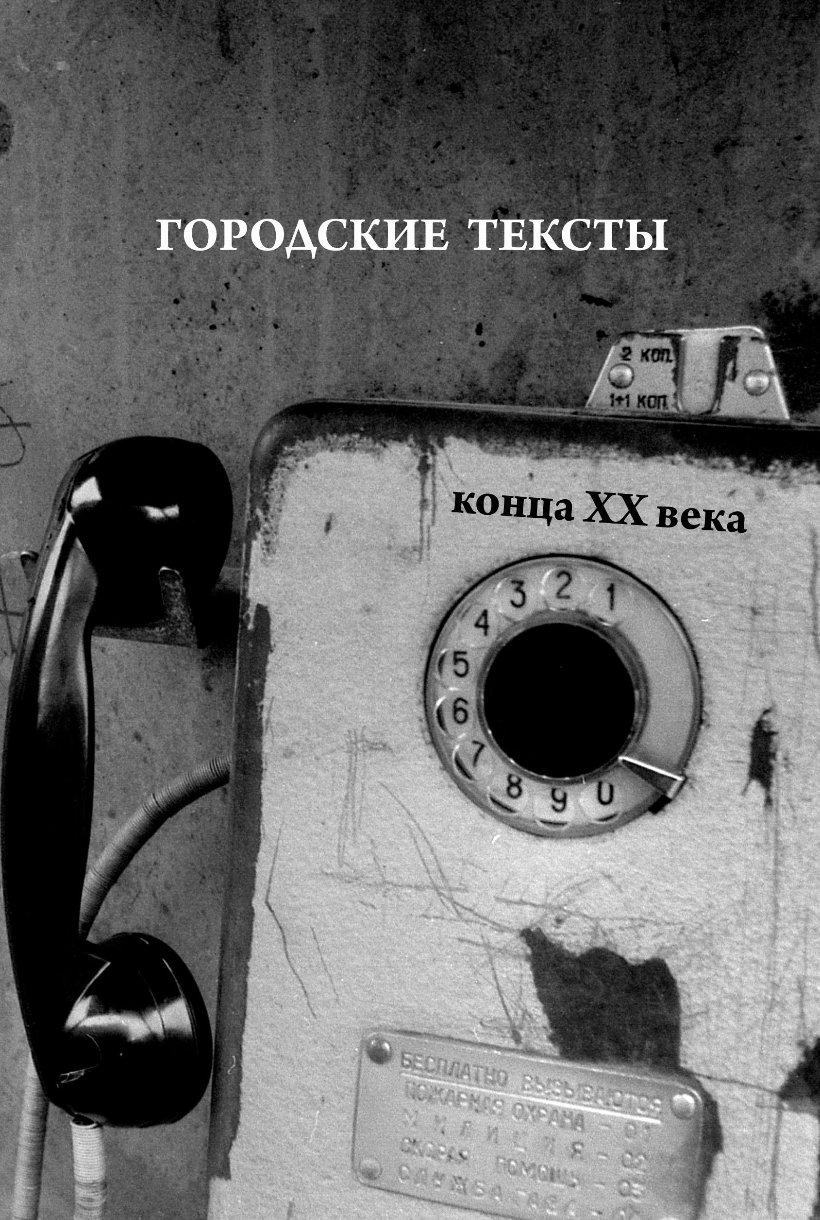Городские тексты конца XX века