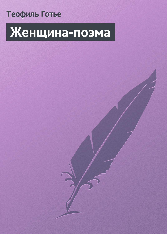 Теофиль Готье Женщина-поэма