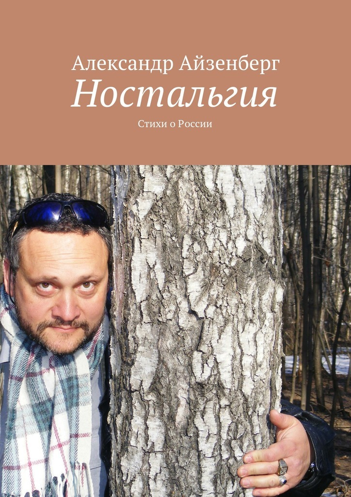 Александр Айзенберг Ностальгия. Стихи оРоссии
