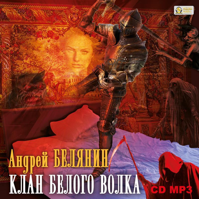 Андрей Белянин Клан Белого Волка free shipping 5pcs isl12026ibz 12026ibz sop 8 ic 100% new