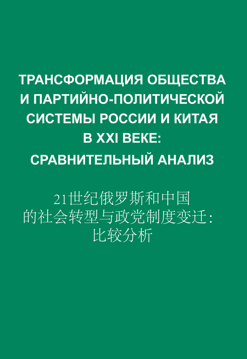 Сборник статей Трансформация общества и партийно-политической системы России и Китая в XXI веке. Сравнительный анализ seventh generation nat paper towels 120 cnt 120 count