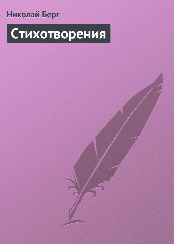 Николай Берг Стихотворения николай берг песни разных народов