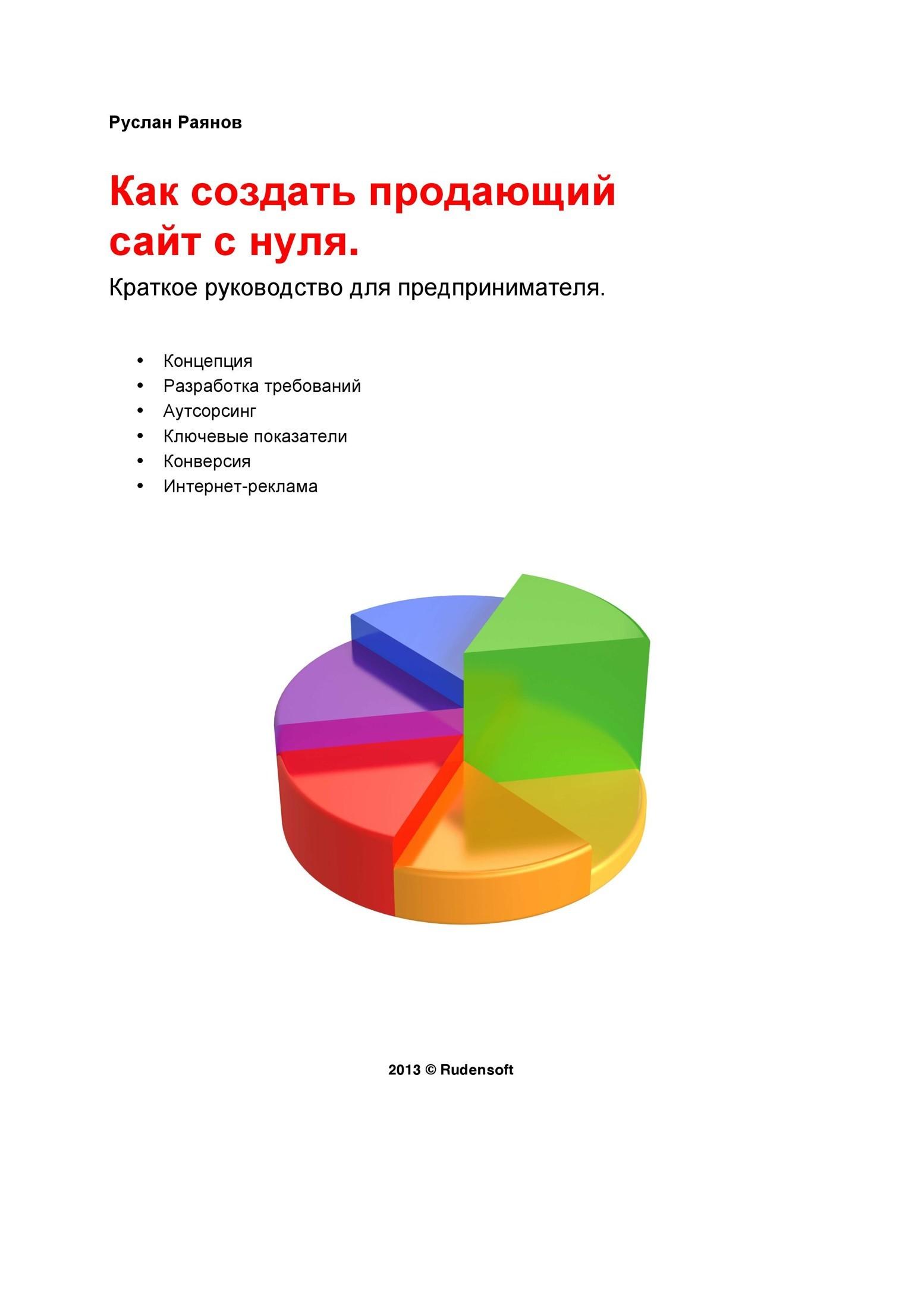 Руслан Раянов Как создать продающий сайт с нуля