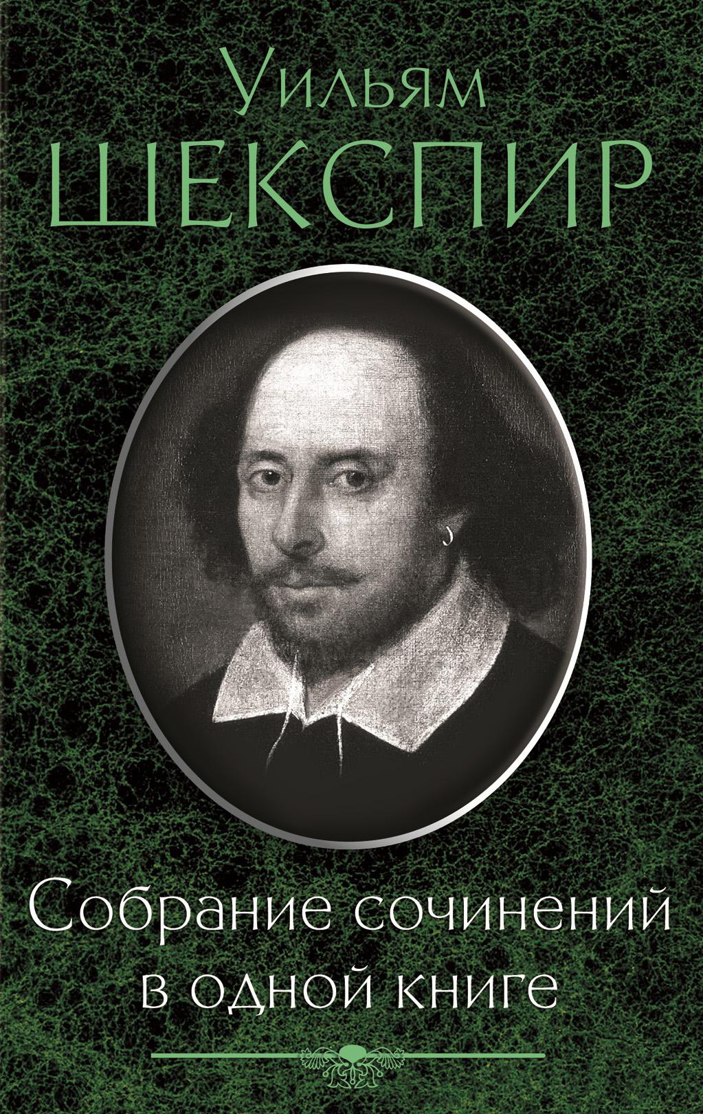 Собрание сочинений в одной книге (сборник) ( Уильям Шекспир  )