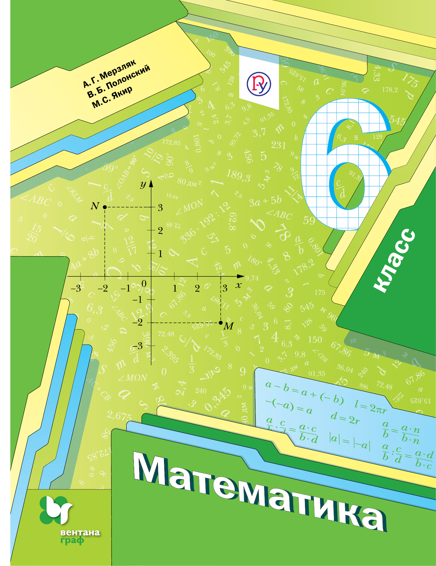 купить А. Г. Мерзляк Математика. 6 класс по цене 149 рублей