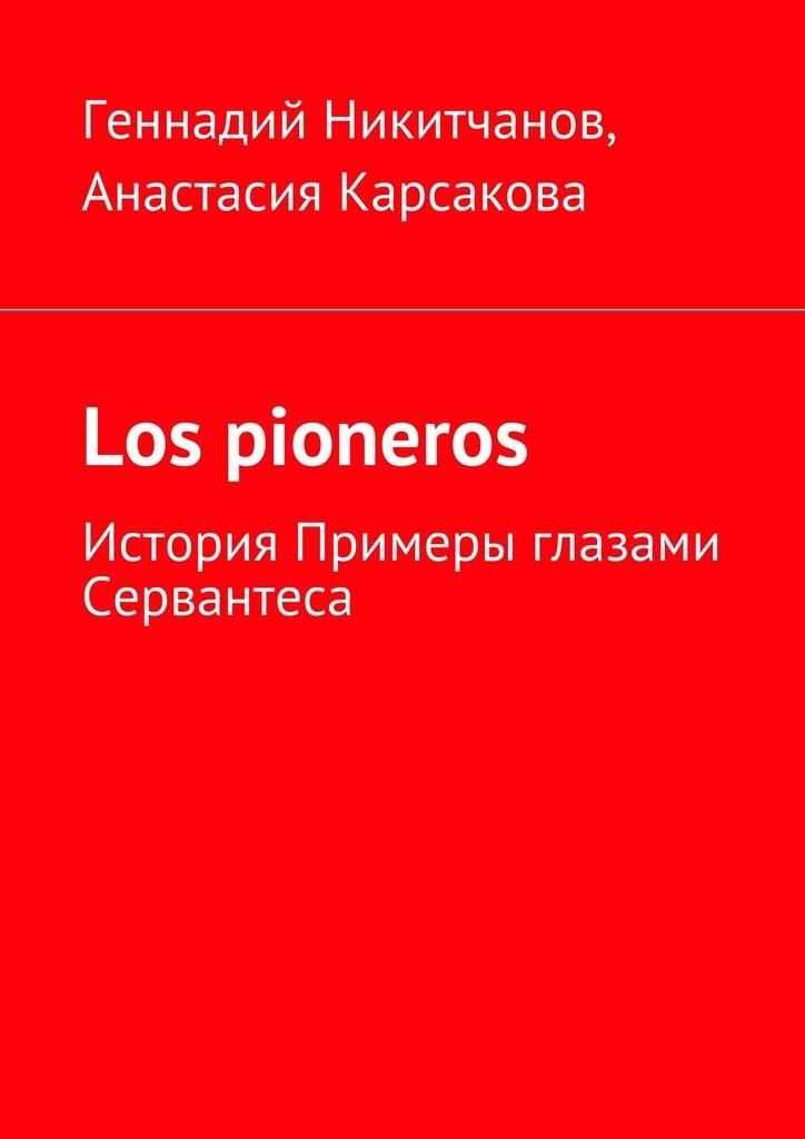 Геннадий Игоревич Никитчанов Los pioneros. История Примеры глазами Сервантеса