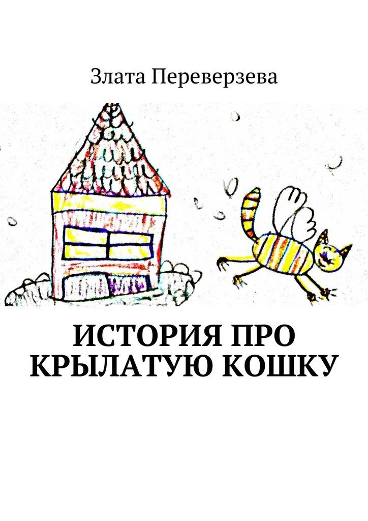 Злата Переверзева История про крылатую кошку