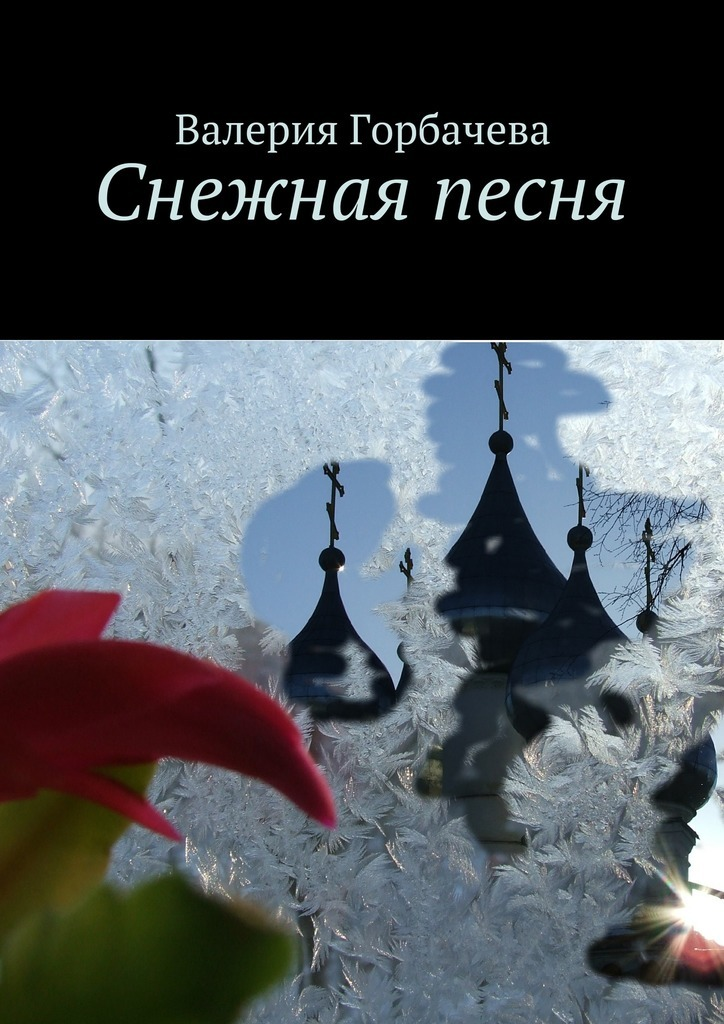 Валерия Горбачева Снежная песня валерия горбачева снежная песня