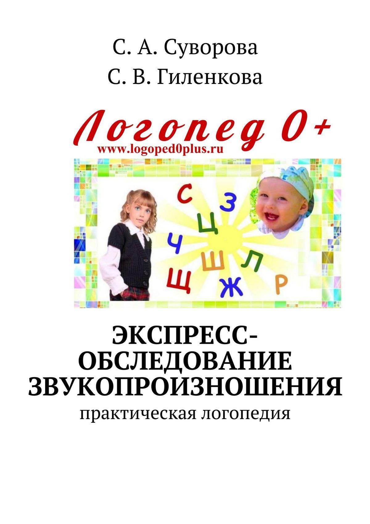 С. А. Суворова Экспресс-обследование звукопроизношения. Практическая логопедия