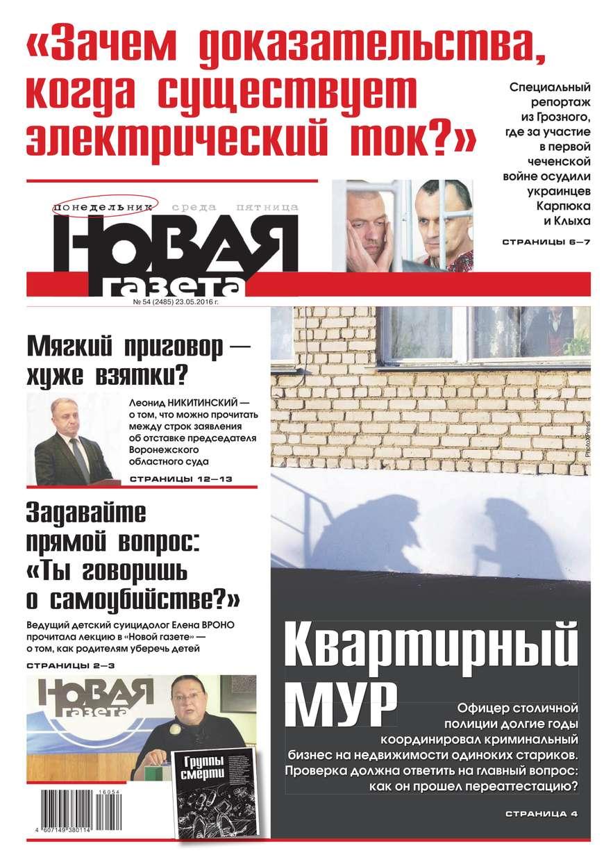 Редакция газеты Новая Газета Новая газета 54-2016 цена