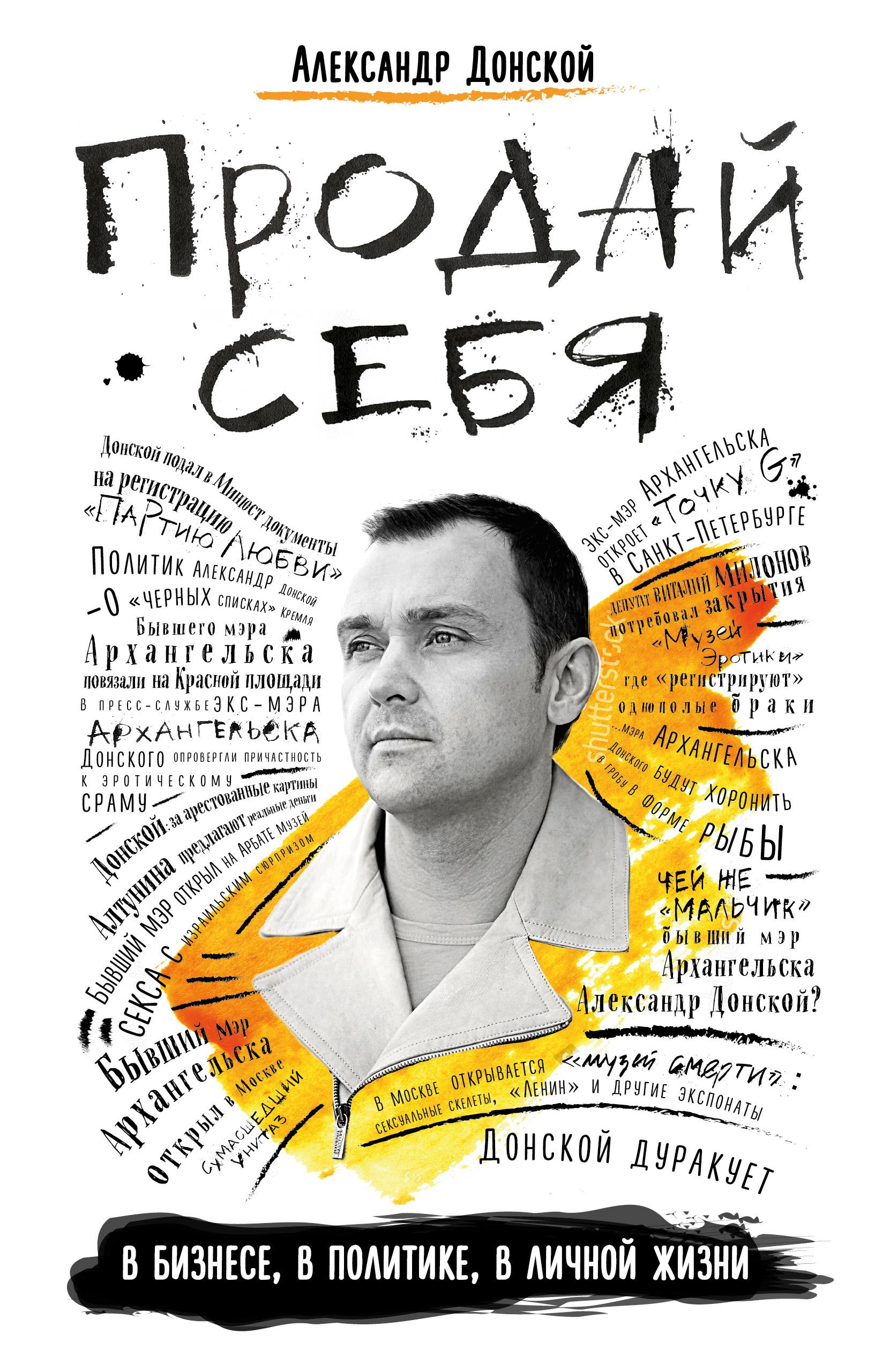 Александр Донской Продай себя джирард д кейсмор р продай себя дорого