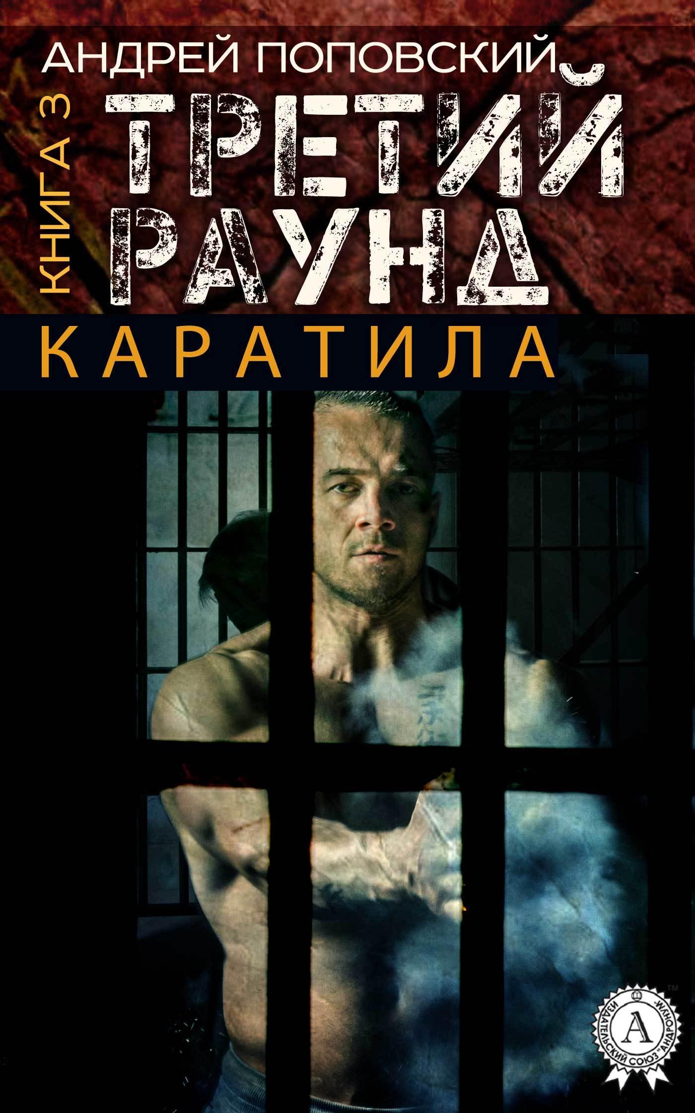 Андрей Поповский Каратила. Книга 3. Третий раунд