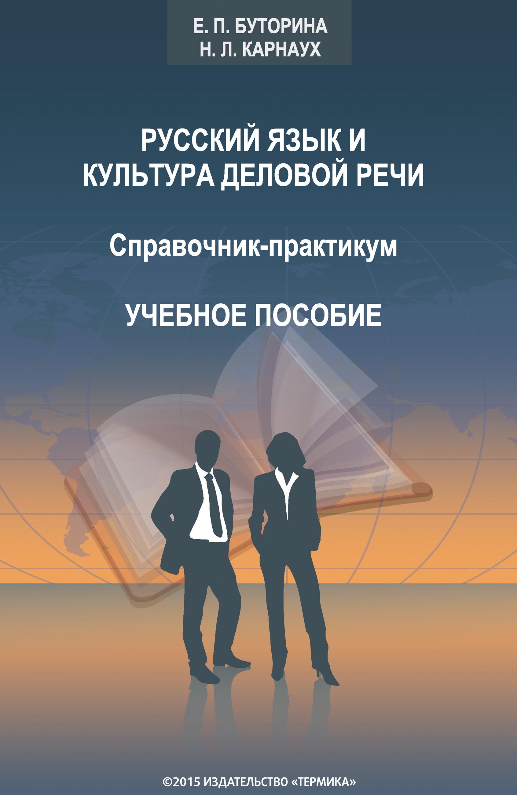 Н. Л. Карнаух Русский язык и культура деловой речи. Справочник-практикум