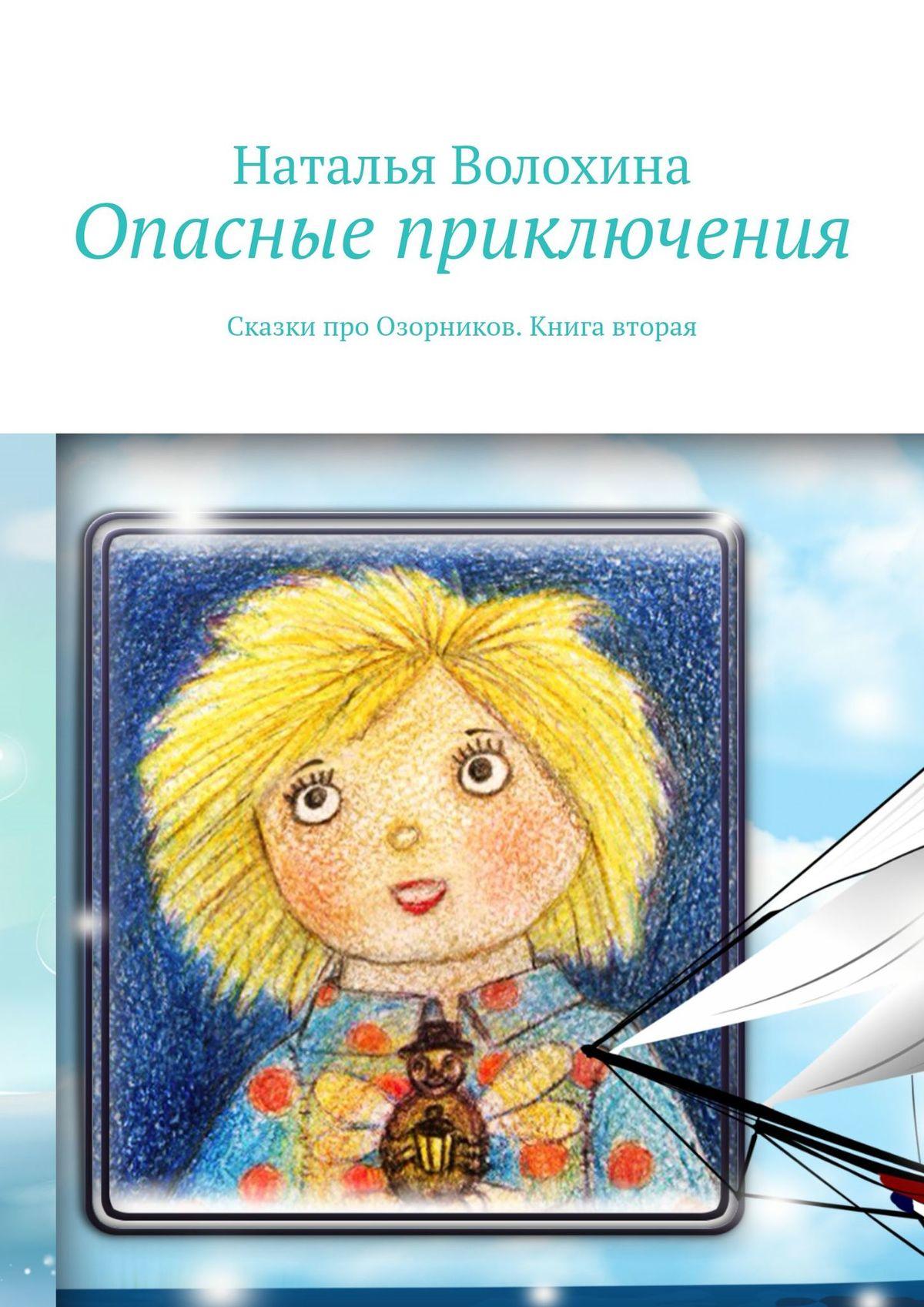 все цены на Наталья Волохина Опасные приключения. Сказки про Озорников. Книга вторая онлайн