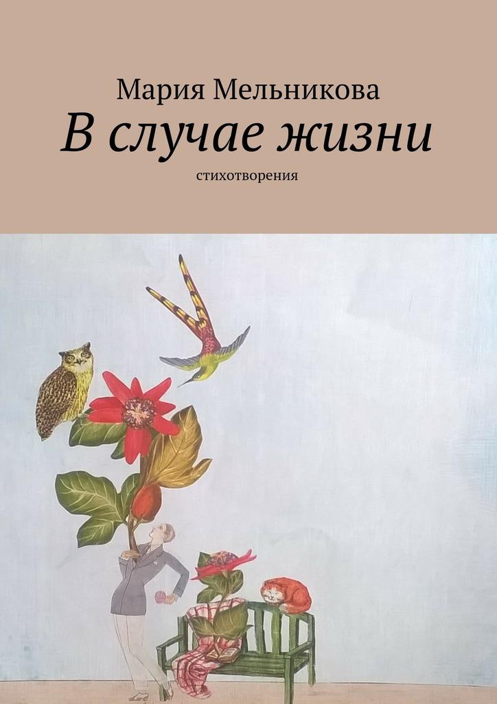 Мария Мельникова Вслучае жизни. стихотворения скейты quicksilver отзывы