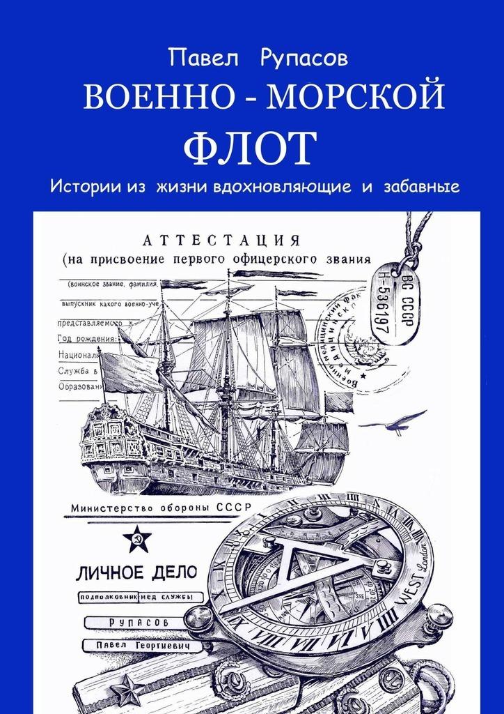 Павел Рупасов Военно-морской флот. Истории из жизни вдохновляющие и забавные цены онлайн