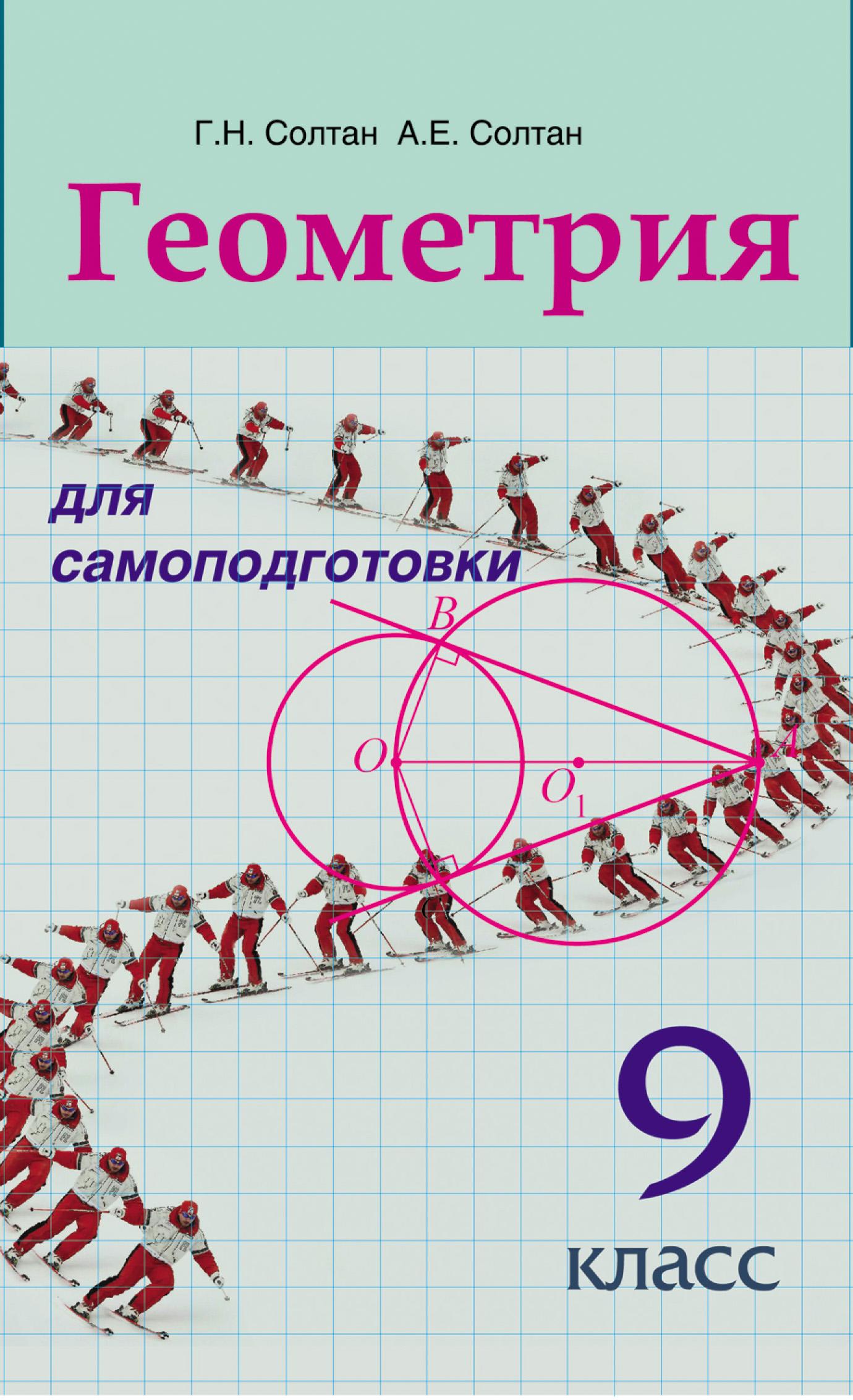 Г. Н. Солтан Геометрия для самоподготовки. 9 класс г н солтан геометрия для самоподготовки 10 класс