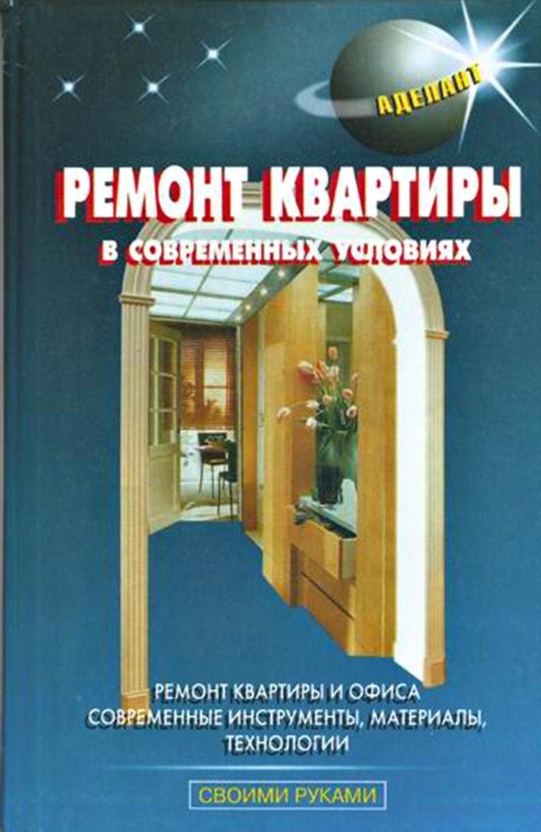 В. С. Левадный Ремонт квартиры в современных условиях