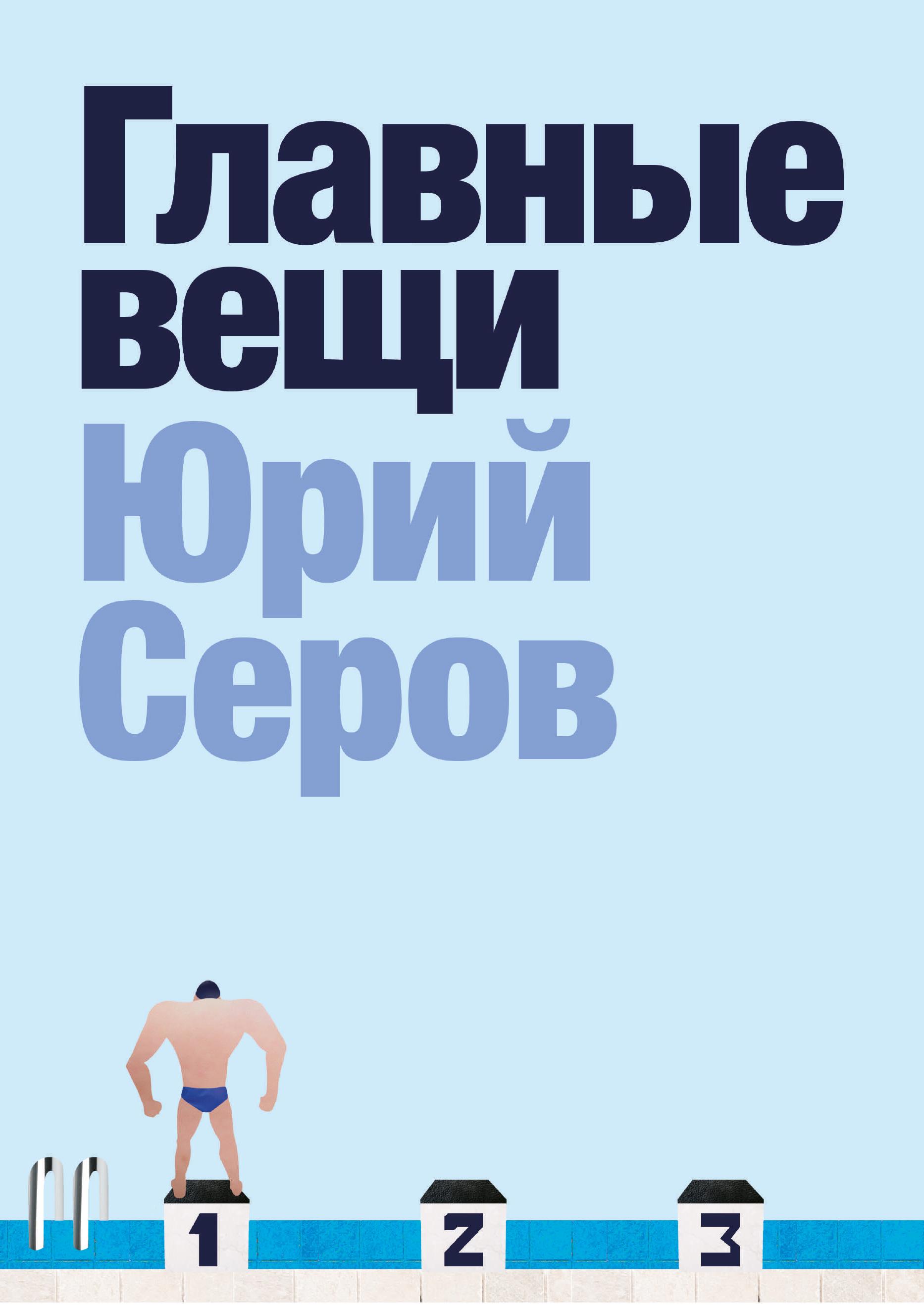 Юрий Серов Главные вещи событие и вещи