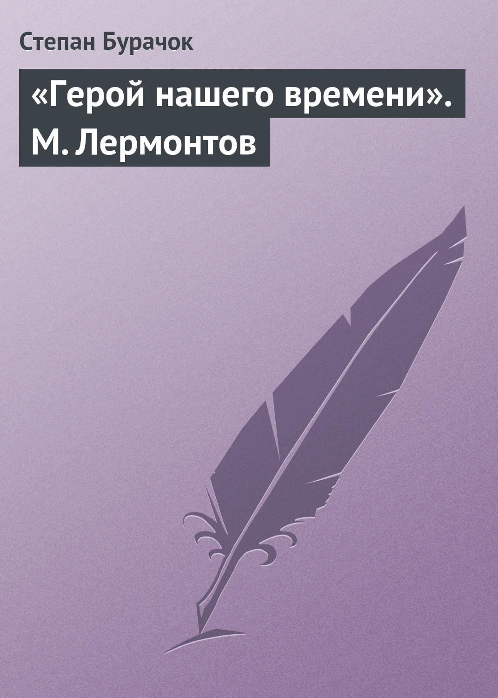 Степан Бурачок «Герой нашего времени». М. Лермонтов барыня сударыня книжка игрушка