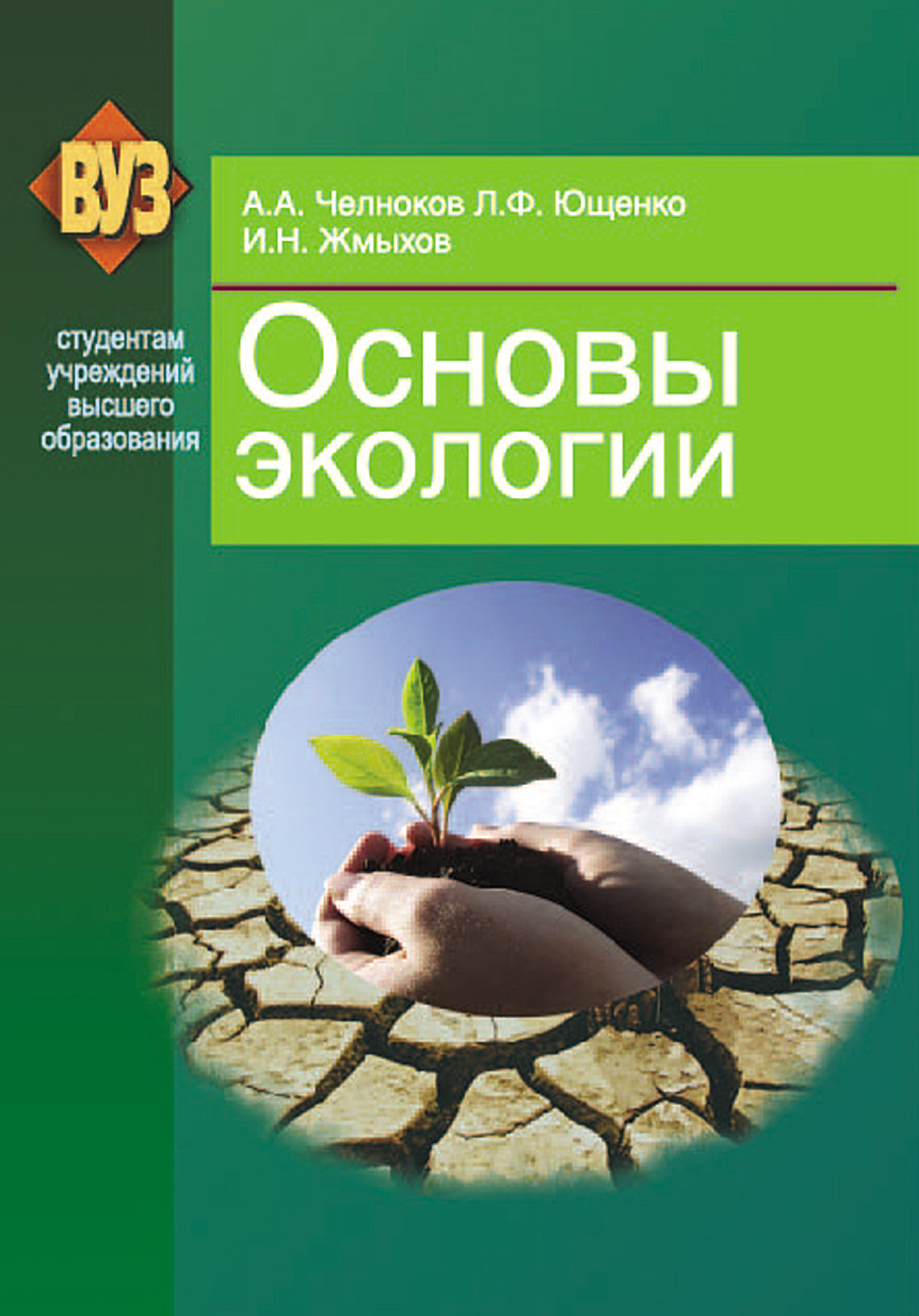 И. Н. Жмыхов Основы экологии цена
