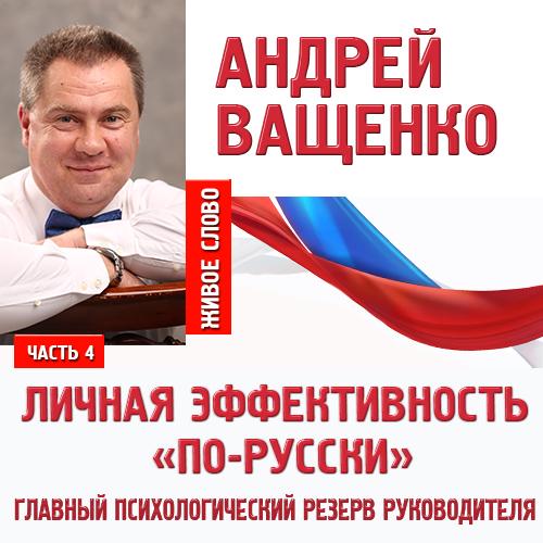 Андрей Ващенко Личная эффективность «по-русски». Лекция 4 андрей ващенко как теряется власть лекция 7
