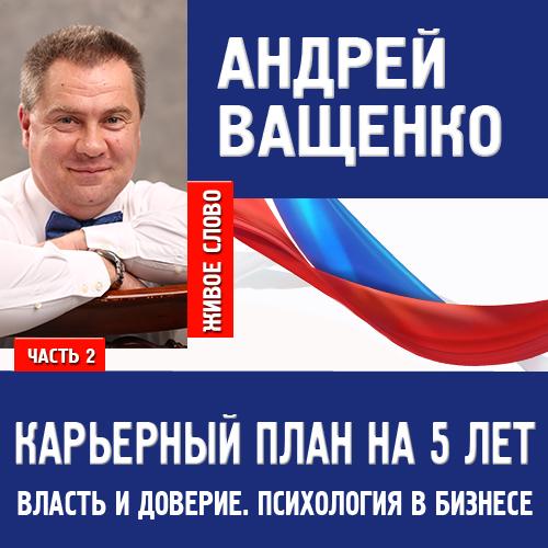 Андрей Ващенко Психология в бизнесе и карьерный план. Лекция 2 андрей ващенко как теряется власть лекция 7