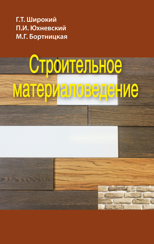 Г. Т. Широкий Строительное материаловедение