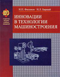 все цены на И. П. Филонов Инновации в технологии машиностроения онлайн