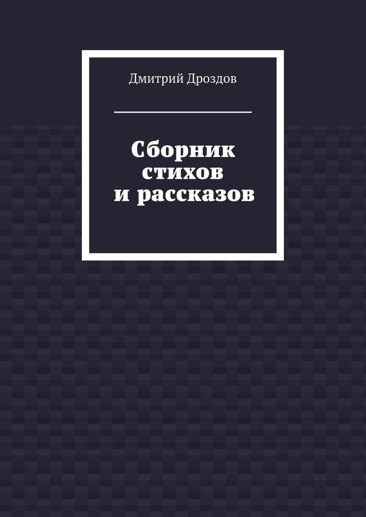 Дмитрий Дроздов Сборник стихов ирассказов
