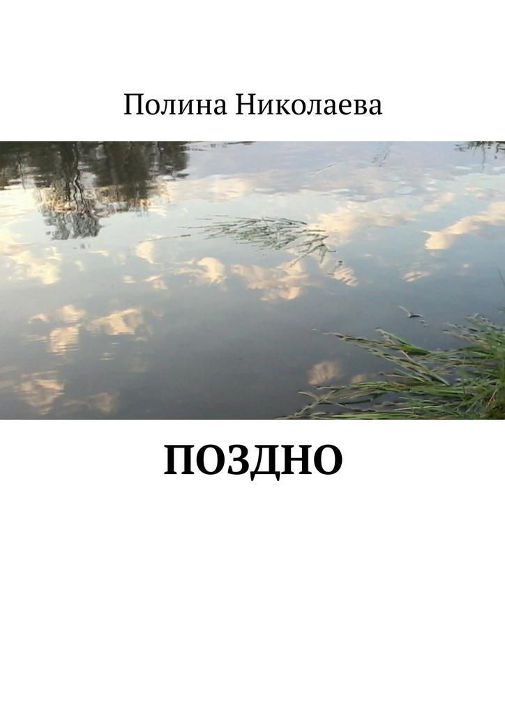 Полина Николаева Поздно цена