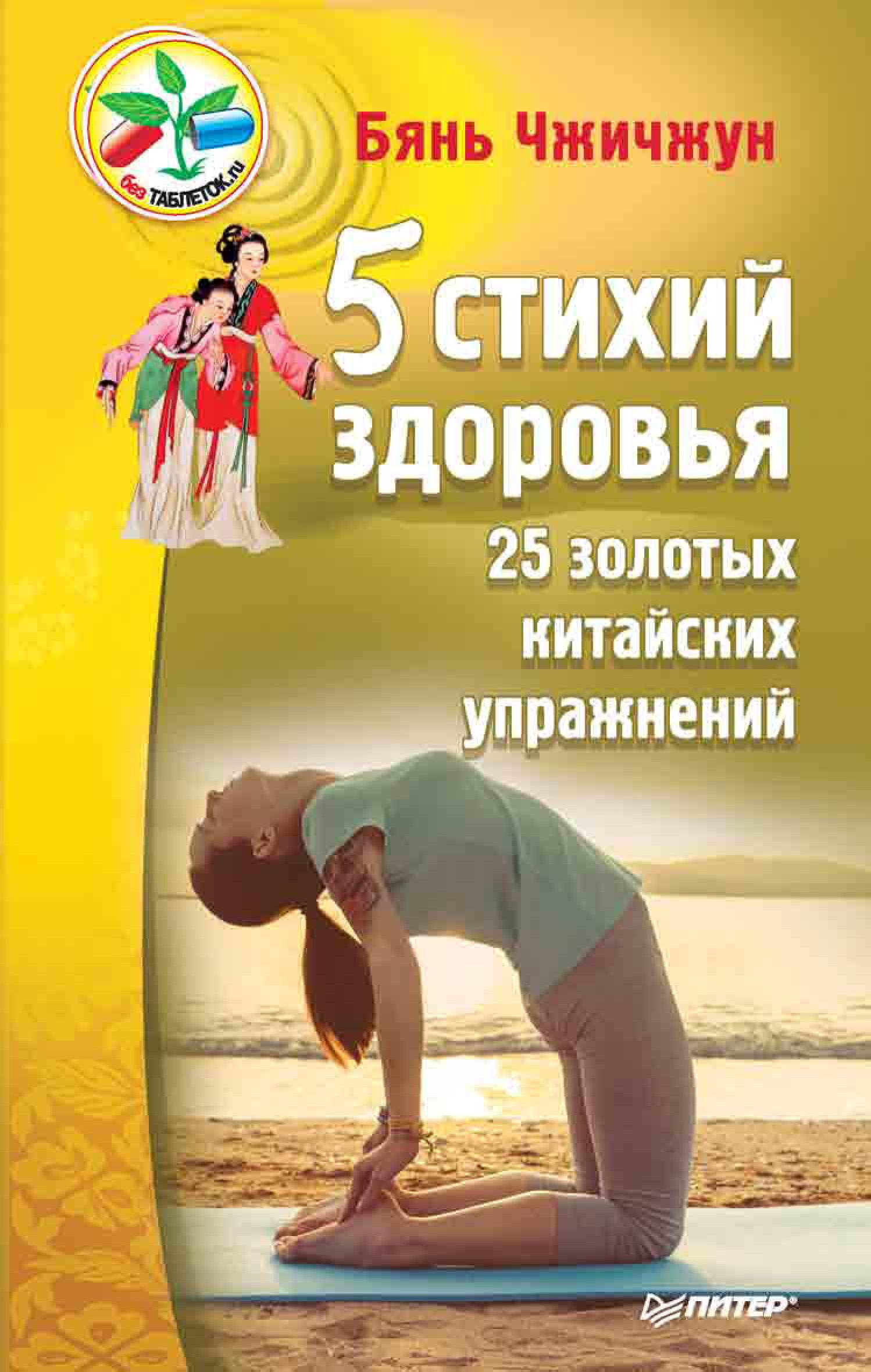 Бянь Чжичжун 5 стихий здоровья. 25 золотых китайских упражнений симонсон барбара пять тибетских упражнений с детьми укрепляем здоровье весело и с удовольствием