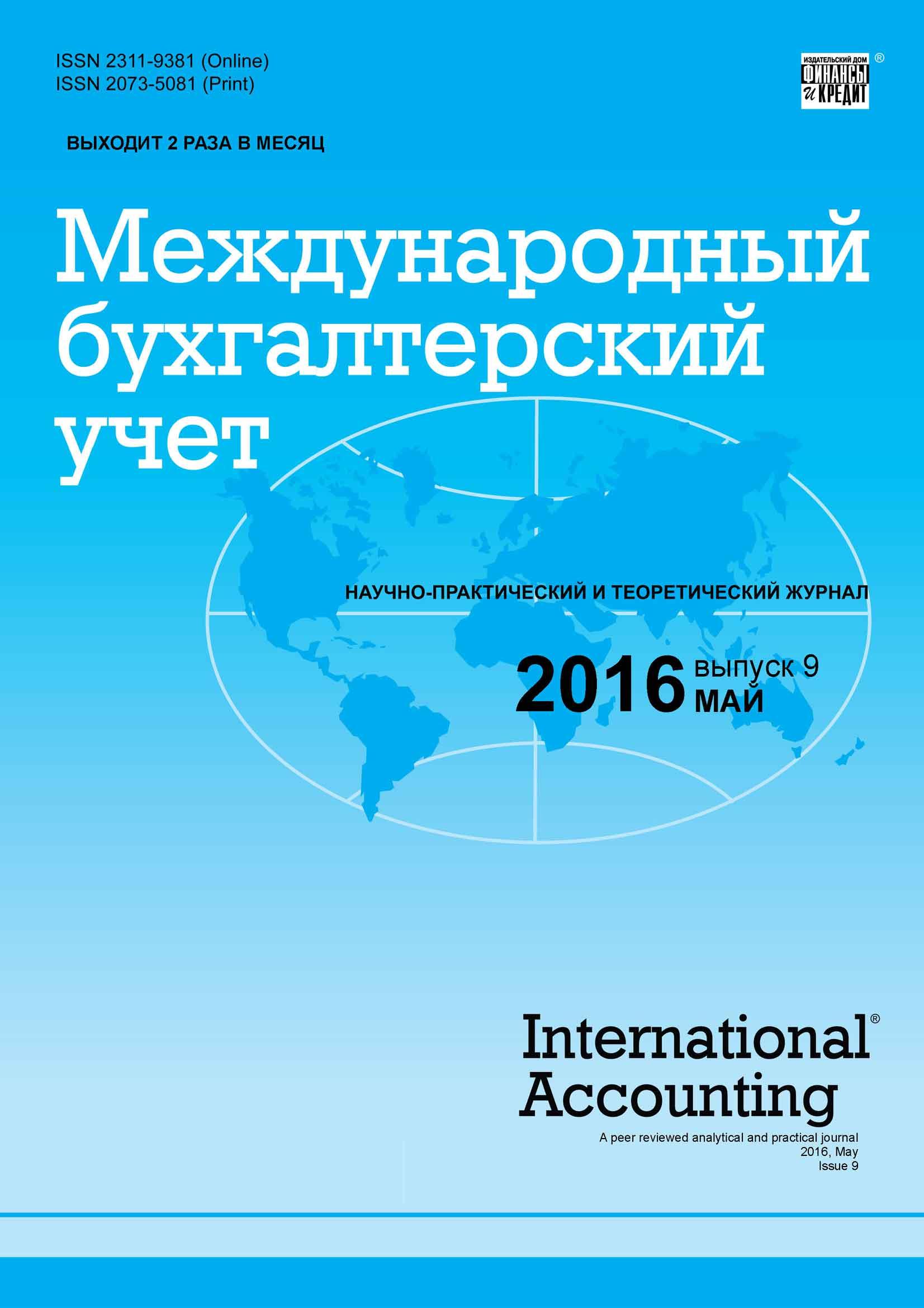 Отсутствует Международный бухгалтерский учет № 9 (399) 2016 подарочный набор perfecto основы бухгалтерского учета и аудита 4 предмета
