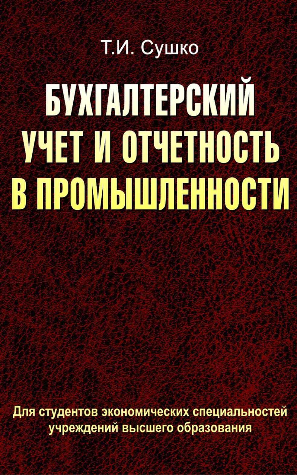 Таиса Сушко Бухгалтерский учет и отчетность в промышленности