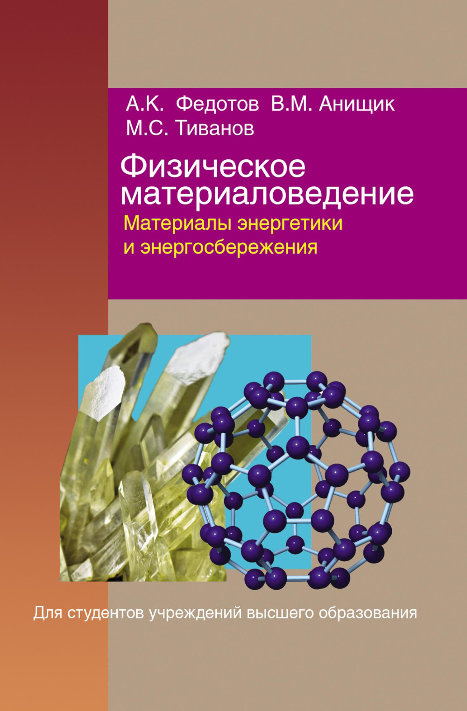 Александр Федотов Физическое материаловедение. Часть 3. Материалы энергетики и энергосбережения