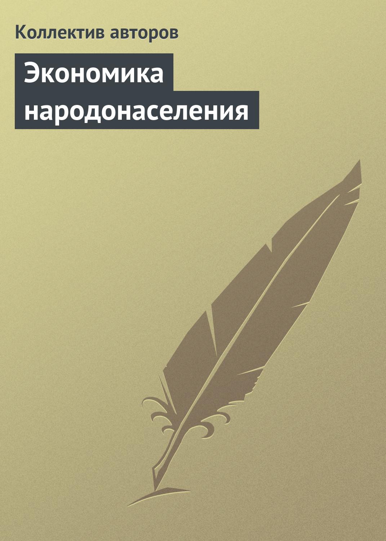 Коллектив авторов Экономика народонаселения. Учебник цена