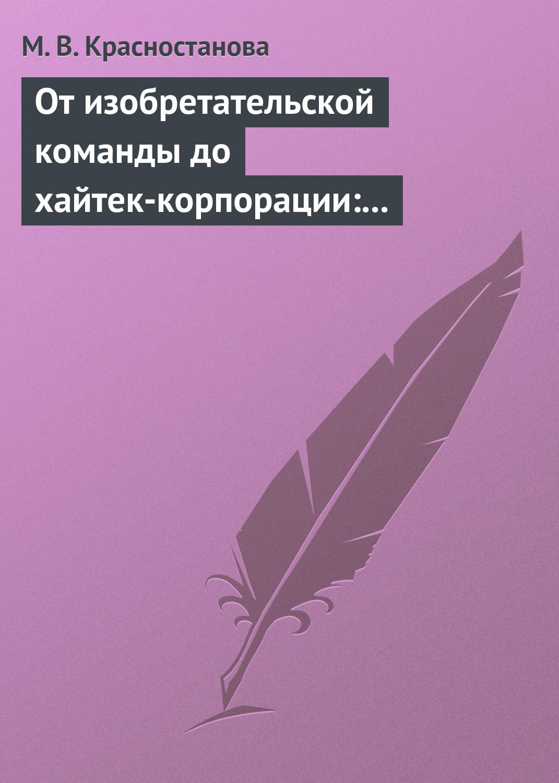 М. В. Красностанова От изобретательской команды до хайтек-корпорации: человеческий фактор и динамика инновационного проекта