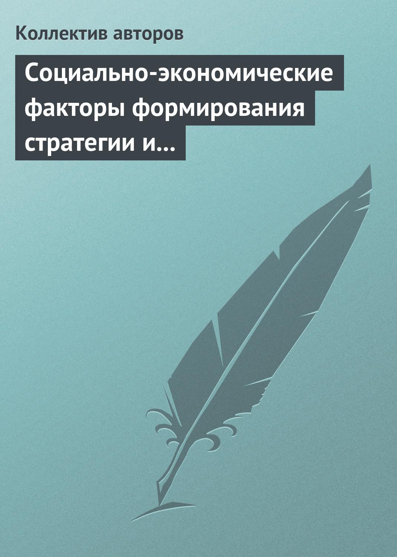 Сборник статей Социально-экономические факторы формирования стратегии и сценариев инновационного развития российской экономики