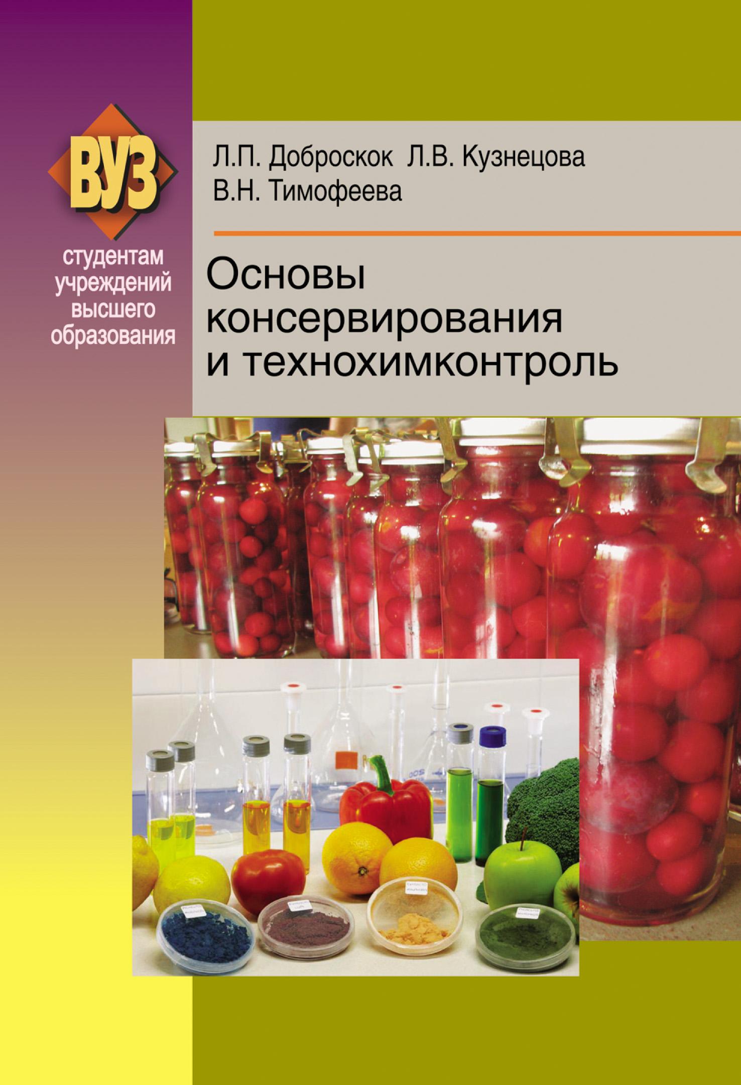 Л. П. Доброскок Основы консервирования и технохимконтроль
