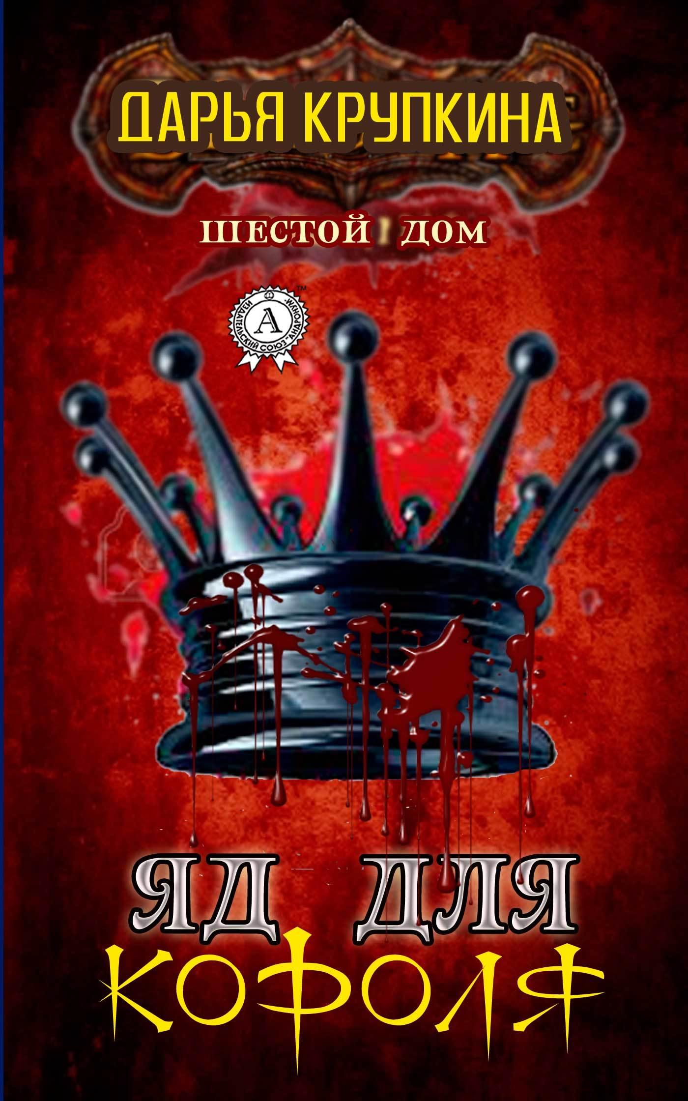цены на Дарья Крупкина Яд для короля  в интернет-магазинах