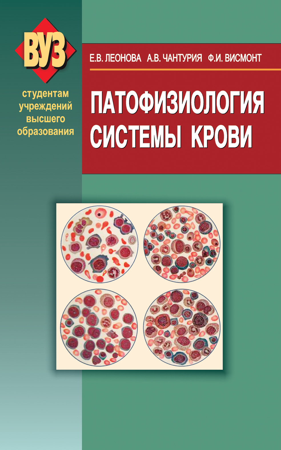 Фото - Елена Леонова Патофизиология системы крови а а боровков эргодичность и устойчивость случайных процессов
